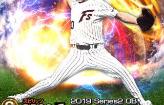 【9/19更新】プロスピA 2019Series2:外国人OB:グロス選手のステータス