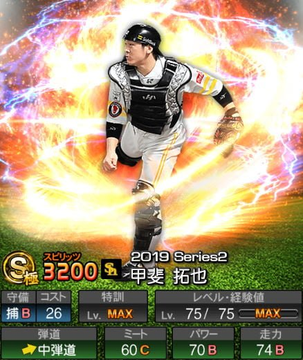 【プロスピA】 2019Series2:捕手:甲斐拓也選手のステータス