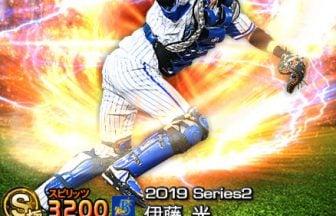 【プロスピA】 2019Series2:捕手:伊藤光選手のステータス
