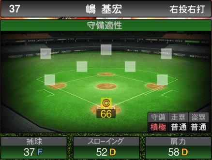 【プロスピA】 2019Series2:捕手:嶋基宏選手のステータス