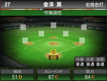 【プロスピA】 2019Series2:捕手:會澤翼選手のステータス