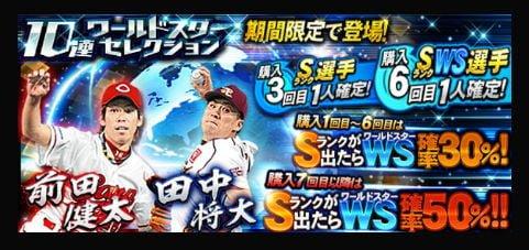 【プロスピA】9/27更新:ワールドスター選手が追加!田中将大、前田健太が期間限定で登場!