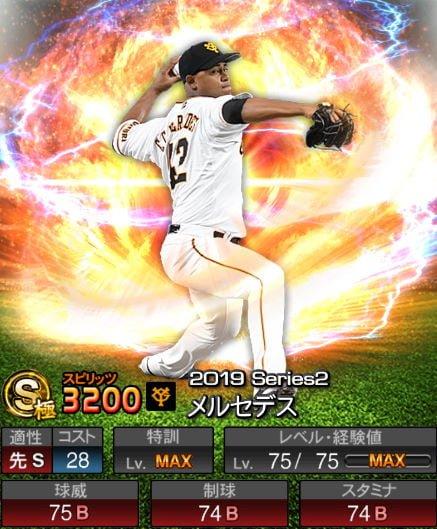 【プロスピA】10/2更新先発投手が追加!2019Series2:メルセデス選手のステータス