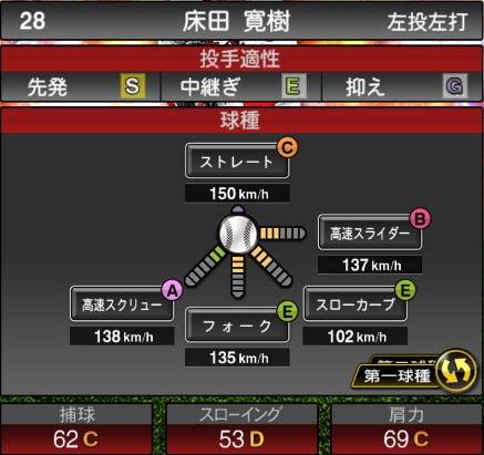 【プロスピA】10/2更新先発投手が追加!2019Series2:床田寛樹選手のステータス
