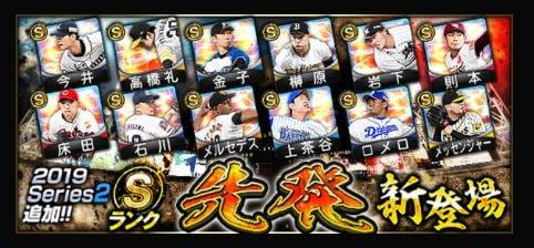 【プロスピA】10/2更新 追加された先発投手ステータス一覧表