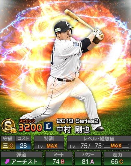 【プロスピA】10/4更新三塁手が追加!2019Series2:中村剛也選手のステータス