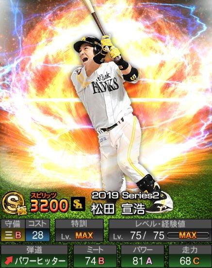 【プロスピA】10/4更新三塁手が追加!2019Series2:松田宣浩選手のステータス