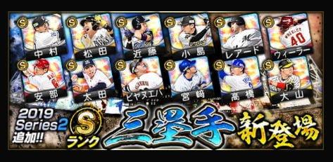 【プロスピA】10/4三塁手が追加される!強化された選手が多数!シーズン1に比べると強力な三塁選手が多数!