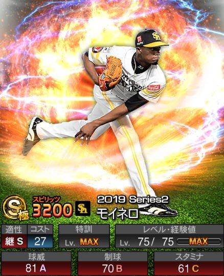 【プロスピA】10/9更新中継ぎ投手が追加!2019Series2:モイネロ選手のステータス