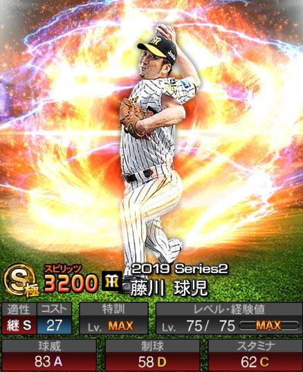【プロスピA】10/9更新中継ぎ投手が追加!2019Series2:藤川球児選手のステータス