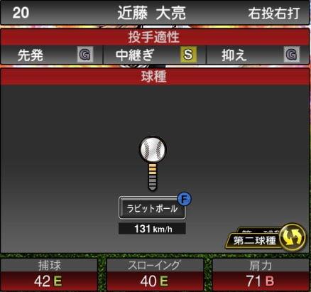 【プロスピA】10/9更新中継ぎ投手が追加!2019Series2:近藤大亮選手のステータス