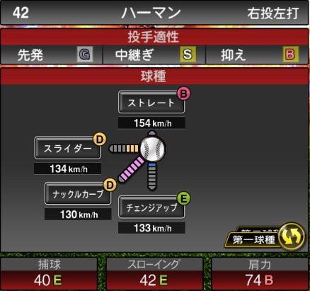 【プロスピA】10/9更新中継ぎ投手が追加!2019Series2:ハーマン選手のステータス