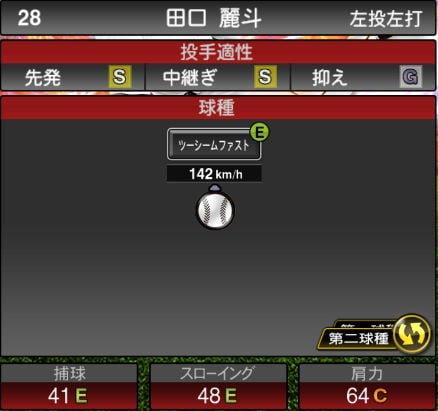 【プロスピA】10/9更新中継ぎ投手が追加!2019Series2:田口麗斗選手のステータス