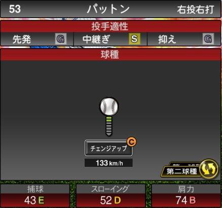 【プロスピA】10/9更新中継ぎ投手が追加!2019Series2:パットン選手のステータス