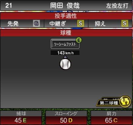 【プロスピA】10/9更新中継ぎ投手が追加!2019Series2:岡田俊哉選手のステータス