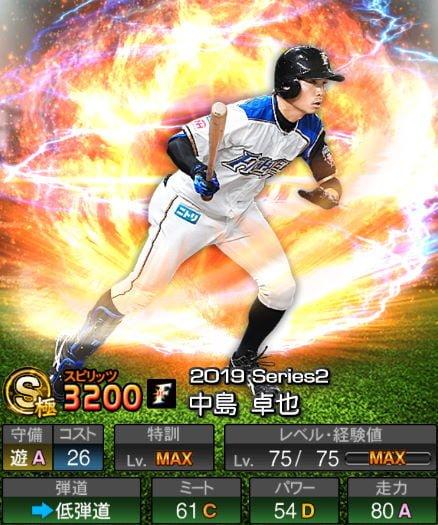 【プロスピA】10/10更新遊撃手が追加!2019Series2:中島卓也選手のステータス