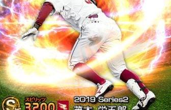 【プロスピA】10/10更新遊撃手が追加!2019Series2:茂木吾郎選手のステータス