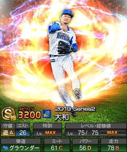 【プロスピA】10/10更新遊撃手が追加!2019Series2:大和選手のステータス