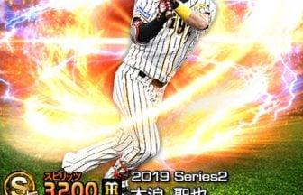 【プロスピA】10/10更新遊撃手が追加!2019Series2:木浪聖也選手のステータス