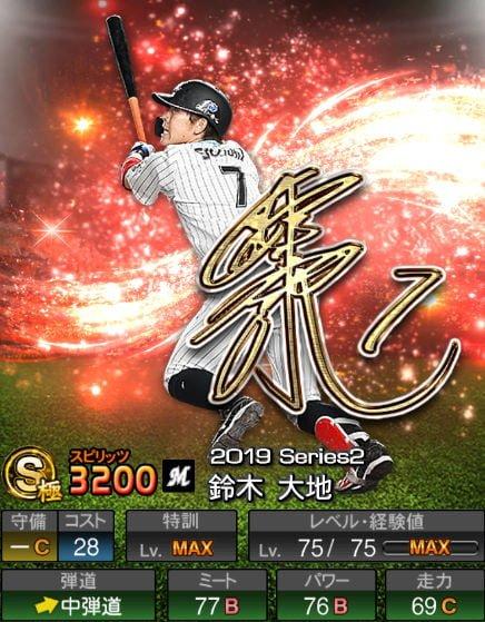 【プロスピA】10/15アニバーサリー選手第1弾が登場!2019Series2:鈴木大地選手のステータス&評価