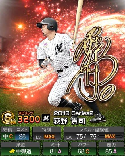 【プロスピA】10/24アニバーサリー選手第2弾が登場!2019Series2:荻野貴司選手のステータス&評価