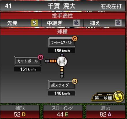 【プロスピA】10/24アニバーサリー選手第2弾が登場!2019Series2:千賀滉大選手のステータス&評価
