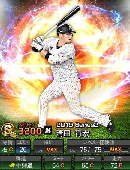 【プロスピA】11/1様々なポジションの野手が追加!2019Series2:清田育宏選手のステータス&評価