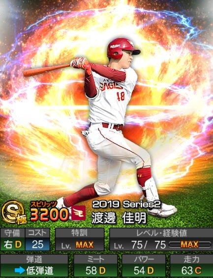 【プロスピA】11/1様々なポジションの野手が追加!2019Series2:渡辺佳明選手のステータス&評価