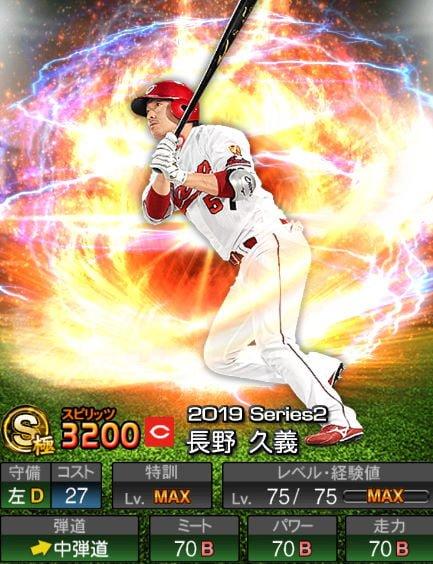 【プロスピA】11/1様々なポジションの野手が追加!2019Series2:長野久義選手のステータス&評価