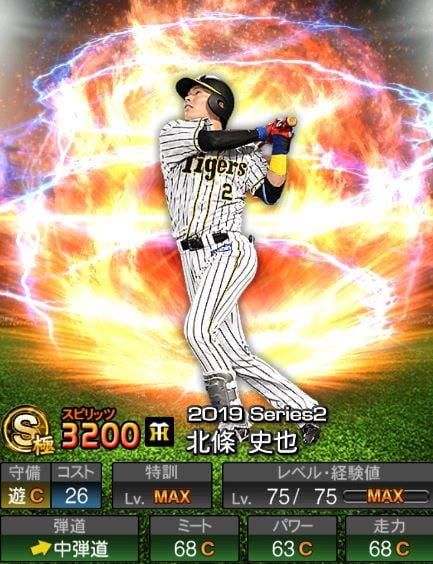 【プロスピA】11/1様々なポジションの野手が追加!2019Series2:北條史也選手のステータス&評価