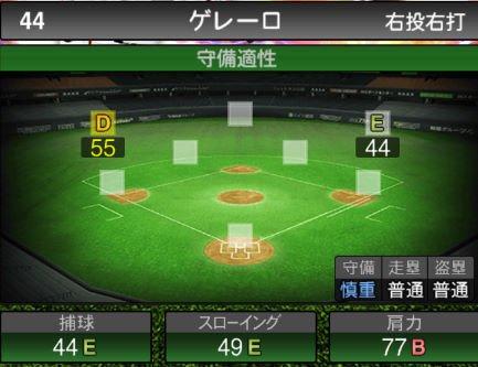 【プロスピA】11/1様々なポジションの野手が追加!2019Series2:ゲレーロ選手のステータス&評価