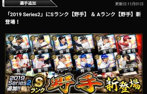 【プロスピA】11/1様々なポジションの2019シリーズ2野手が追加!