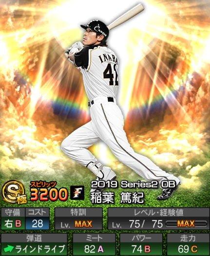 【プロスピA】OB第1弾が遂に登場!2019Series2:稲葉篤紀選手のステータス&評価