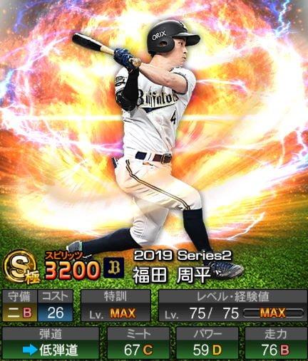 【プロスピA】11/18二塁手が登場!2019Series2:福田周平選手のステータス&評価