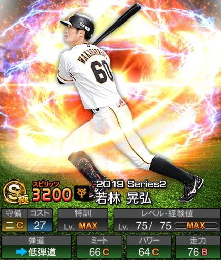 【プロスピA】11/18二塁手が登場!2019Series2:若林晃弘選手のステータス&評価