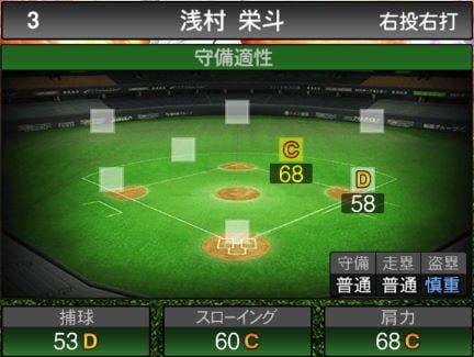 【プロスピA】11/18二塁手が登場!2019Series2:浅村栄斗選手のステータス&評価