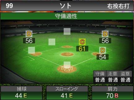 【プロスピA】11/18二塁手が登場!2019Series2:ソト選手のステータス&評価