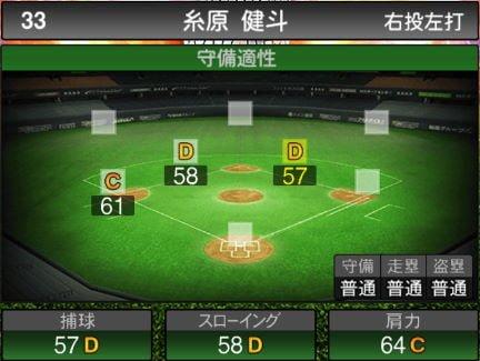 【プロスピA】11/18二塁手が登場!2019Series2:糸原健斗選手のステータス&評価