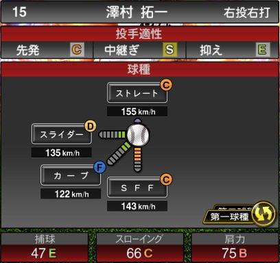 【プロスピA】11/22中継ぎ投手追加!2019Series2:澤村拓一選手のステータス&評価