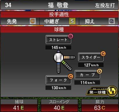 【プロスピA】11/22中継ぎ投手追加!2019Series2:福敬登選手のステータス&評価
