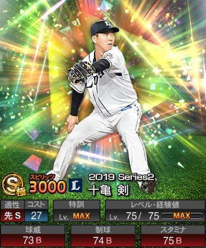 【プロスピA】ローテーションチャレンジャー追加!2019Series2:十亀剣選手のステータス&評価