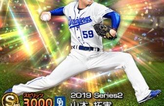 【プロスピA】ローテーションチャレンジャー追加!2019Series2:山本拓実選手のステータス&評価