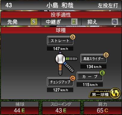 【プロスピA】ローテーションチャレンジャー追加!2019Series2:上原健太選手のステータス&評価
