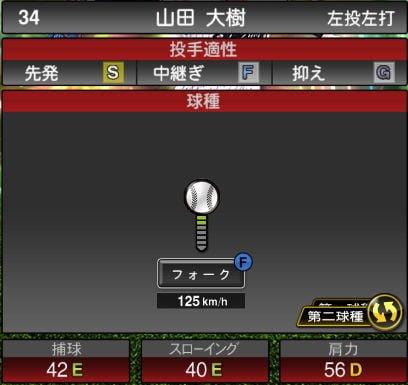 【プロスピA】ローテーションチャレンジャー追加!2019Series2:山田大樹選手のステータス&評価