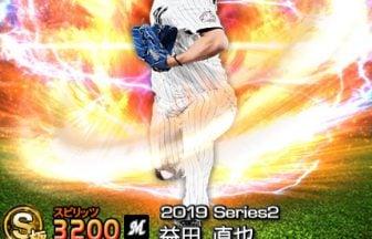【プロスピA】2019Series2:益田直也選手のステータス&評価