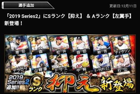 【プロスピA】12/11抑え投手追加!山崎康晃選手など強力な選手が多数!【2019Series2】
