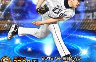 【プロスピA】2019Series2:菊池雄星選手のステータス&評価