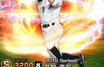 【プロスピA】2019Series2:荻野貴司選手のステータス&評価