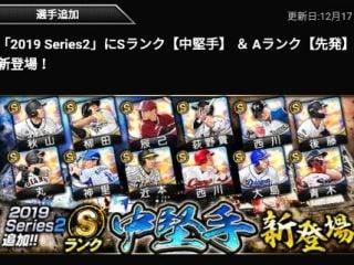 【プロスピA】12/17激アツポジション中堅手登場!柳田、丸など強力な選手多数!2019Series2: