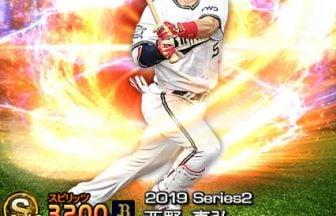 【プロスピA】2019Series2:西野真弘選手のステータス&評価